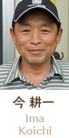 Koichi Ima