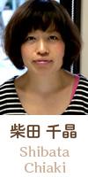 Chiaki Shibata